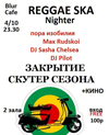 Reggae Ska Nighter
